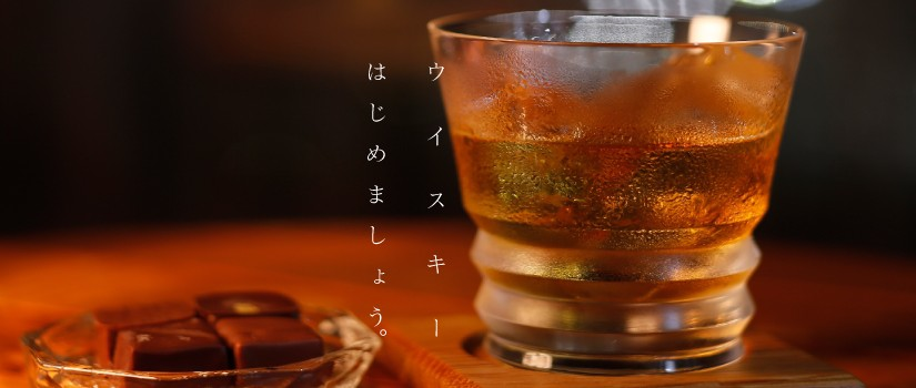 ウイスキー初心者向け、ウイスキーの楽しみ方