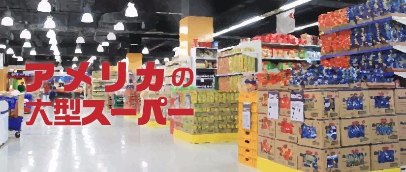 アメリカにある大型スーパーのまとめ