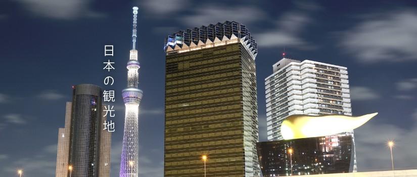 日本の定番おすすめ観光地10選