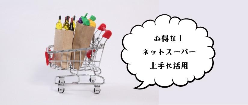 ネットスーパーを利用するメリットって?利点やその方法