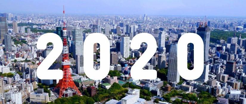 東京オリンピックまでに東京はどう変化していくのか