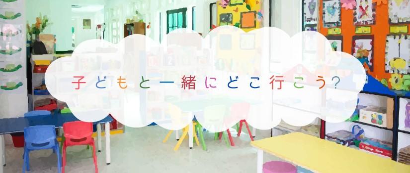 子供向け室内遊戯施設@関東まとめ